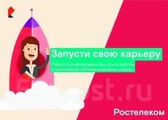 """Менеджер по продажам. ПАО """"Ростелеком"""""""