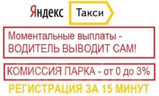 Водитель такси. ООО Сити Драйв. Комсомольск-на-Амуре
