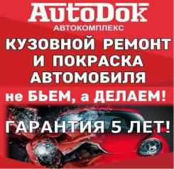 Кузовной ремонт Гарантия 5 лет!.