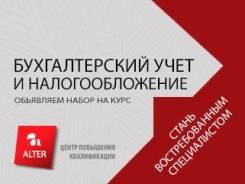 """Курс """"Бухгалтерский учет для начинающих+1С:8.3"""" с 25 февраля 2020 года"""