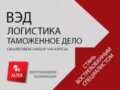 "Декларант+Логистика= курс ""Специалист ВЭД"" с 20 мая 2021г !"
