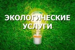 Документы, проекты, отчеты по экологии- экологический сбор, 2-ТП, НВОС