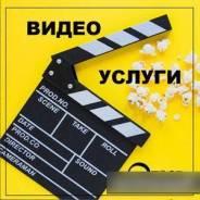 Видео-поздравления