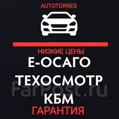 Автострахование(Осаго) Техосмотр (400 рублей) (Autotorres) р-н баляева