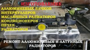 Ремонт всех типов радиаторов. Изготовление радиаторов.