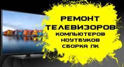 Ремонт Телевизоров/Ноутбуков/Компьютеров/Телефонов/ПК/ТВ/ЖК Выезд