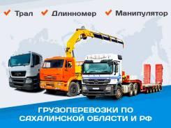 Грузоперевозки по Сахалинской области