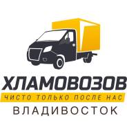 Бесплатный вывоз мебели и бытовой техники! Без выходных