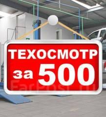 Техосмотр-500Р ВСЕ Категории, ОСАГО-500Р, Возврат КБМ-до 50%!