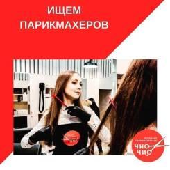 Парикмахер-универсал. Улица Пушкина 31