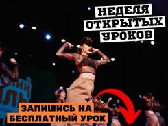 Танцы Хабаровск Штат27