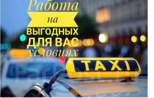 Водитель такси. И. п. ИВАШИННИКОВ Е. В. Улица Краснознаменная 224б