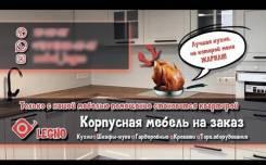 Дизайнер мебели. ИП Мерзлякова. Улица Володарского 50