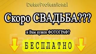 Свадебный фотограф Иван Детер
