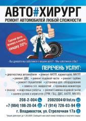 Авторемонт Турбин, АКПП, МКПП, ДВС, ГРМ. Диагностика. Замена масла, ходовка