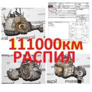 АКПП U140F-01B Toyota Caldina ST215 [3SGTE, GT-T]