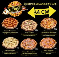Повар-пиццерист. ИП Паленко