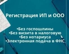 Регистрация, ликвидация ИП, ООО с ЭЦП Онлайн, БЕЗ ГОС. Пошлины