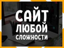 Разработка сайтов. Магазин, Корпоративный, Каталог, Лендинг, Визитка