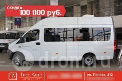 ГАЗ ГАЗель Next A65R32. Автобус, 8 мест, В кредит, лизинг