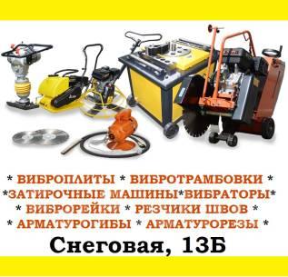 Виброплита, Вибротрамбовка, Виброрейка, Резчик швов, Затирочная машина