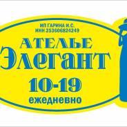 Портной. ИП Гарина И. С. Проспект 100-летия Владивостока 42а