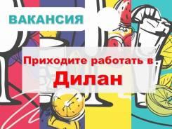 """Рабочий подсобный. ООО """"Дилан-Маркет"""". Улица Сахалинская 48"""