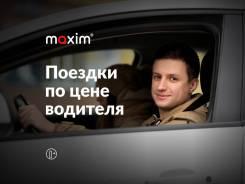 """Водитель. ООО """"Максим"""". Улица Лазо 200"""