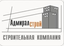 Специалист по тендерам. ООО «АдмиралСтрой». Улица Карбышева 22