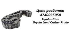 Цепь раздатки. Toyota: Land Cruiser, Land Cruiser Prado, Hilux, FJ Cruiser, Fortuner, Tacoma, 4Runner Lexus GX460, GRJ158, URJ150 Lexus GX400, GRJ158...