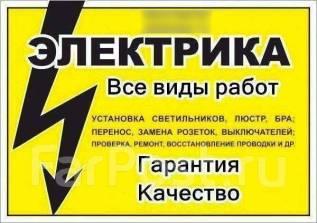 Срочный вызов Электрика выезд бесплатно вл-к , пригород 24/7