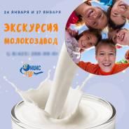 """Экскурсия """"Молочные реки"""" на молокозавод 24.01 и 27.01!"""