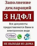 Декларация 3 ндфл в Краснодаре от 250р