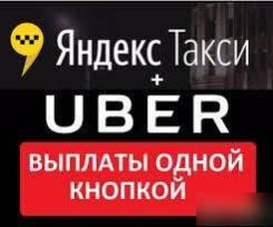 Водитель такси. Хабаровск