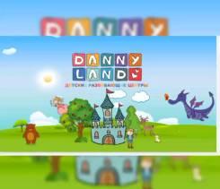 Danny Land - это федеральная сеть детских центров развития