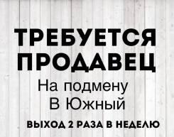 Продавец. ИП Демченко Иван Владимирович. Улица Суворова 51
