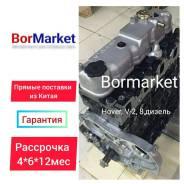 Двигатель Great Wall Hover Н2-H5 2л,2.8 (дизель)