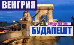 Венгрия. Будапешт. Экскурсионный тур. Едем в Венгрию. Автобусные туры. Авиа туры.