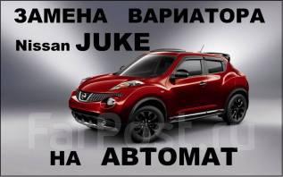 Замена Вариатора на Автомат Nissan JUKE