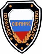 """Охранник. ООО """"ОА""""СФИНКС"""". Уссурийск"""