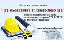 Строительное производство: проектно-сметное дело- составление проверка