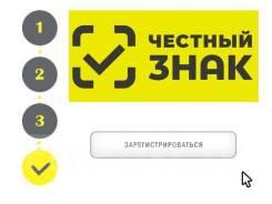 Регистрация честный знак, маркировка обуви под ключ, сопровождение 1С