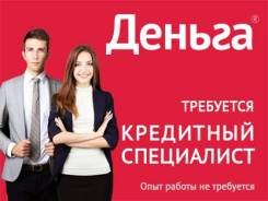 Кредитный специалист. ООО Деньга. Проспект Мира 3
