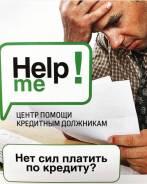 помощь во взятии кредита с плохой кредитной историей во владивостоке займ на qiwi кошелёк онлайн