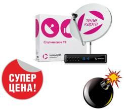 Спутниковый комплект антенна телевидение Телекарта