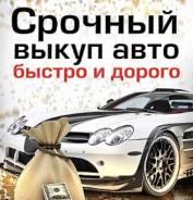 Выкуп авто 25 часа! Дорого куплю ваш автомобиль! Автовыкуп!