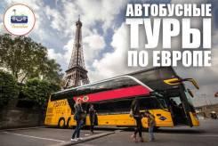 Франция. Париж. Экскурсионный тур. Экспресс тур в Париж! Автобусный тур.
