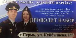 Полицейский. Управление МВД России по городу Перми. Конвойный батальон