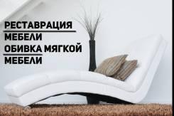 Реставрация мебели, Обивка мягкой мебели