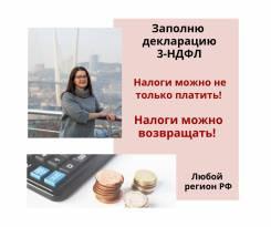 Помогу заполнить декларацию 3-НДФЛ Онлайн! ( Вычет )